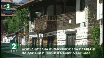 Допълнителна възможност за плащане на данъци и такси в община Банско