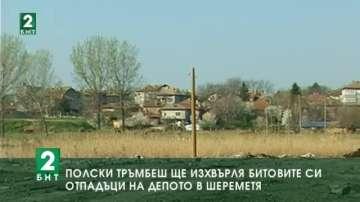 Полски Тръмбеш вече ще изхвърля битовите си отпадъци на депото в Шереметя