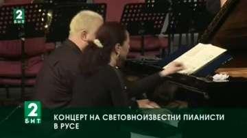 Концерт на световноизвестни пианисти в Русе