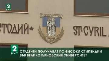 Студенти във Великотърновския университет ще получават по-високи стипендии