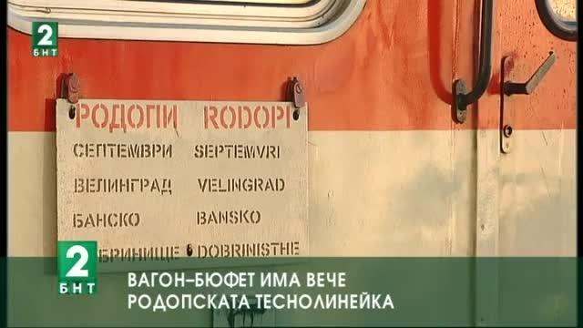 Вагон-бюфет ще пътува всекидневно с легендарния влак