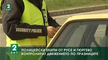 Полицейски екипи от Русе и Гюргево контролират движението по празниците