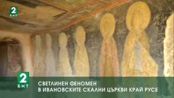 Светлинен феномен в Ивановските скални църкви край Русе