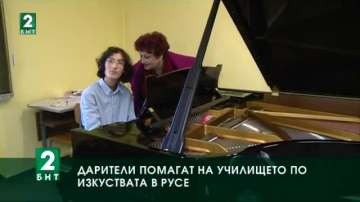 Дарители помагат на училището по изкуствата в Русе