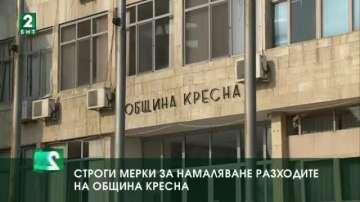 Строги мерки за намаляване разходите на Община Кресна
