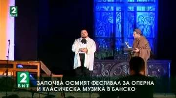 Започва осмият фестивал за оперна и класическа музика в Банско
