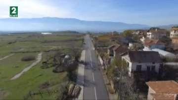 Третокласен път в община Петрич беше ремонтиран основно