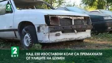 Над 230 изоставени коли са премахнати от улиците на Шумен
