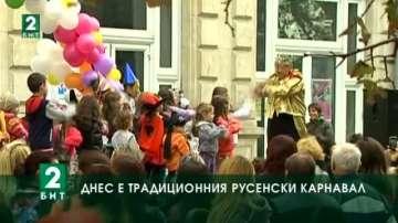 Днес е традиционният русенски карнавал