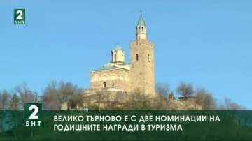 Велико Търново е с две номинации на годишните награди в туризма