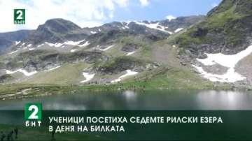 Ученици посетиха Седемте рилски езера в  Деня на билката