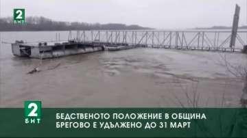 Бедственото положение в община Брегово е удължено до 31 март