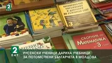 Русенски ученици дариха учебници за потомствени българчета в Молдова