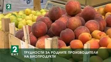 Трудности за родните производители на биопродукти
