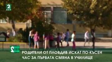 Родители от Пловдив искат по-късен час за начало на първата смяна в училищата