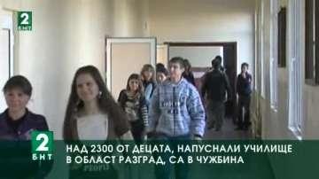 Над  2300 от децата, напуснали училище в област Разград, са в чужбина