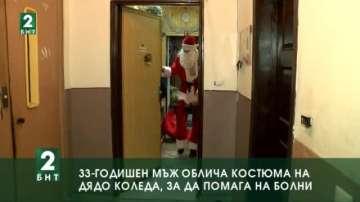 33-годишен мъж облича костюма на дядо Коледа, за да помага на болни