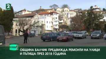 Община Балчик предвижда ремонти на улици и пътища през 2018 година