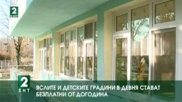 Яслите и детските градини в Девня стават безплатни от догодина