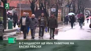 В Сандански ще има паметник на Васил Левски