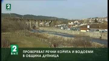 Проверяват речни корита и водоеми в община Дупница