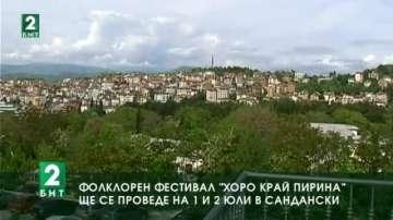 """Фолклорен фестивал """"Хоро край Пирина"""" ще се проведе на 1 и 2 юли в Сандански"""