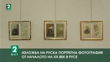 """Изложба """"Руска портретна фотография от началото на ХХ век""""."""