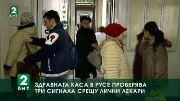 Здравната каса в Русе проверява 3 сигнала срещу лични лекари