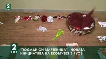 """""""Посади си мартеница"""" – новата инициатива на Екомузея в Русе"""
