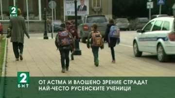 От астма и влошено зрение страдат най-често русенските ученици