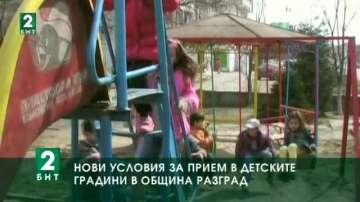 Нови условия за прием в детските градини в община Разград