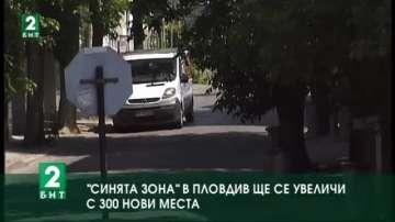 Синята зона в Пловдив ще се увеличи с 300 нови места