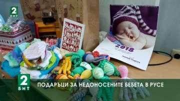Подаръци за недоносените бебета в Русе