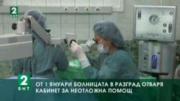 От 1-ви януари болницата в Разград отваря кабинет за неотложна помощ