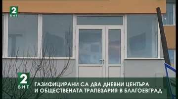 Газифицирани са два дневни центъра и обществената трапезария в Благоевград