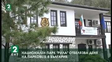 """Национален парк """"Рила"""" отбелязва Деня на парковете в България"""