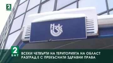 Всеки четвърти на територията на Разградска област е с прекъснати здравни права