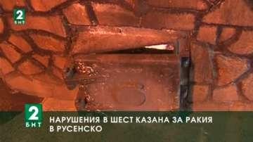 Нарушения в шест казана за ракия в Русенско