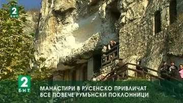 Манастири в Русенско привличат все повече румънски поклонници
