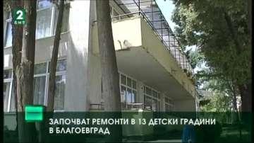 Започват ремонти в 13 детски градини в Благоевград