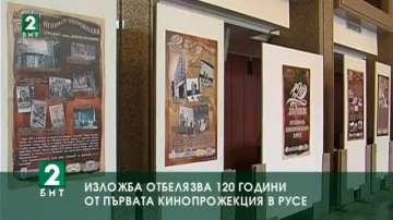 Изложба отбеляза 120 години от първата кинопрожекция в Русе