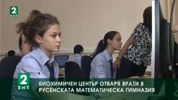 Биохимичен център отваря врати в русенската Математическата гимназия