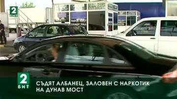 Съдят албанец, заловен с наркотик на Дунав мост