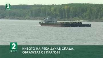 Нивото на река Дунав спада, образуват се прагове
