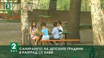 Санирането на детските градини в Разград се бави