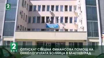 Отпускат спешна финансова помощ за Онкологичната болница в Благоевград