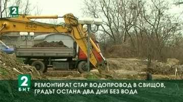 Ремонтират стар водопровод в Свищов, градът остана два дни без вода