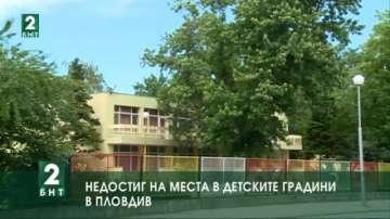 Недостиг на места в детските градини в Пловдив