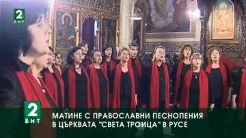"""Концерт-матине с православни песнопения в катедралния храм """"Света Троица"""" в Русе"""
