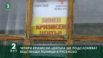 Четири кризисни центъра ще подслоняват бедстващи пътници в Русенско